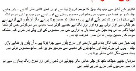 Rainy season essay in urdu png 704x370